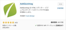 AddQuicktagプラグインの画像