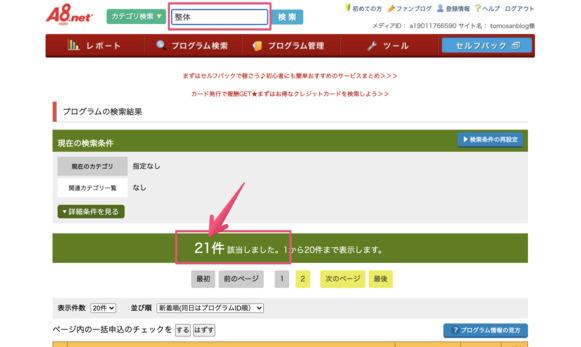 A8.netで「整体」にまつわる広告案件を検索している画面のスクリーンショットです