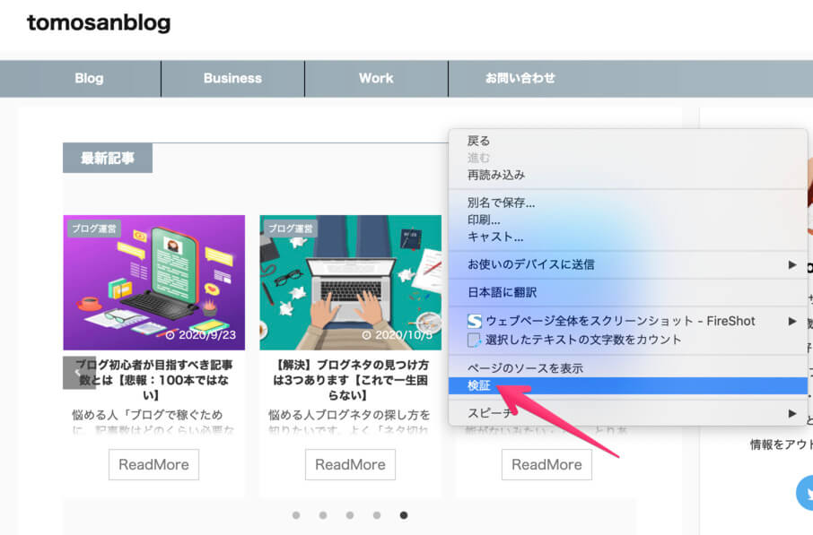 当サイト上で右クリックして、Chromeの「検証」を選択している画面のスクリーンショットです