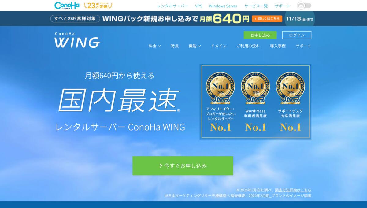 ConoHaWING公式サイトのスクリーンショットです