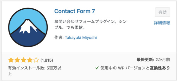 ContactForm7プラグインの画像です