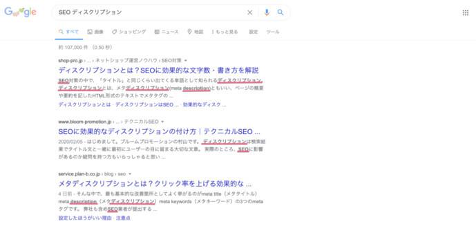「SEO ディスクリプション」のキーワードでGoogle検索をかけた画面のスクリーンショットです