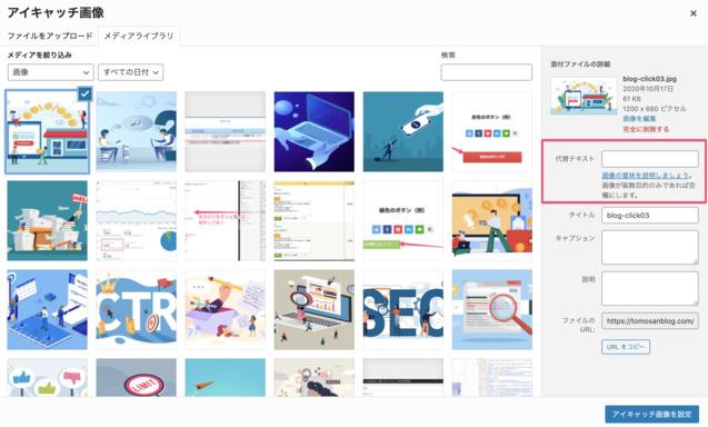 WordPress記事にアイキャッチ画像を挿入している画面のスクリーンショットです