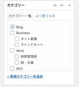 WordPress記事執筆画面で、記事のカテゴリを指定する箇所を示すスクリーンショットです