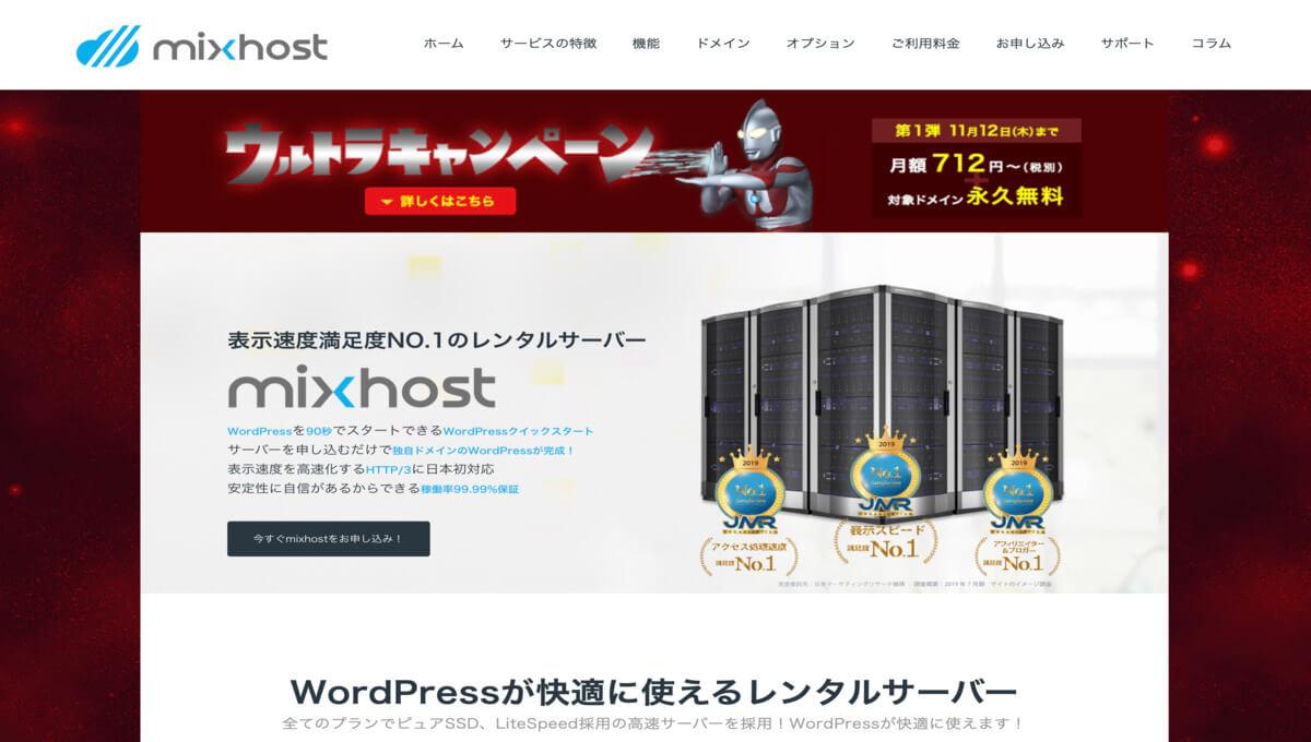 mixhost公式サイトのスクリーンショットです