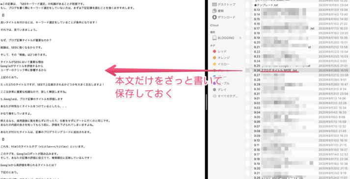 ブログ本文の下書きをしている画面のスクリーンショットです