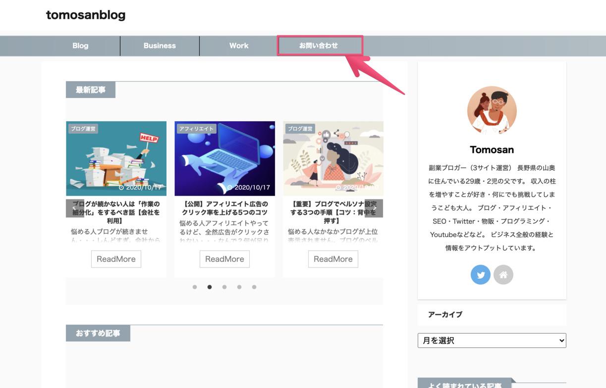 当サイトのグローバルメニューに、お問い合わせフォームへのリンクを貼っていることを示す画面のスクリーンショットです