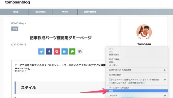 Chromeで、右クリックから「検証」を選択している画面のスクリーンショットです