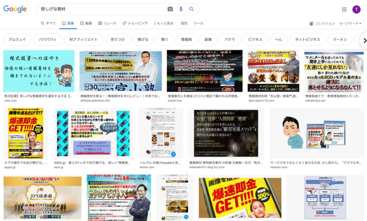 「怪しげな商材」でGoogle画像検索した結果のスクリーンショットです