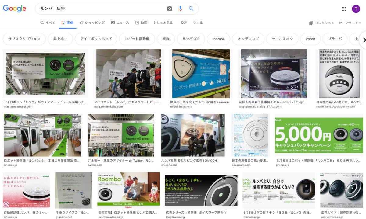 「ルンバ」でGoogle画像検索した結果のスクリーンショットです