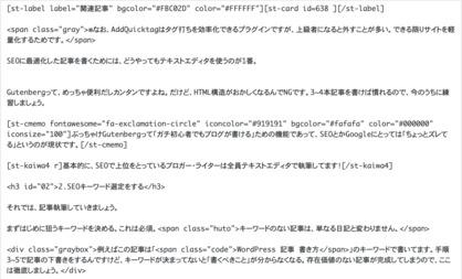 この記事の下書きに、HTMLタグを付けた画面のスクリーンショットです