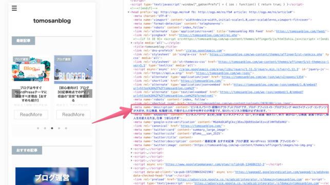 当サイトのChrome検証画面にて、メタディスクリプションの位置を赤枠で囲っています