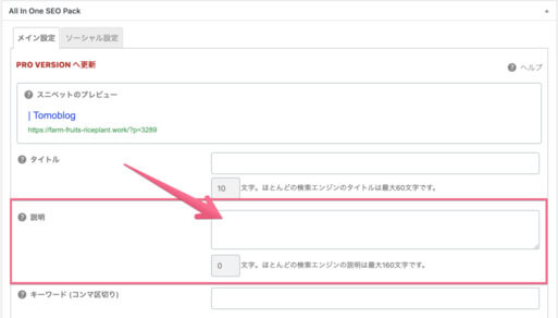 AllinOneSEOPackプラグインを入れ、WordPress記事執筆画面にディスクリプション入力ウィンドウを追加した画面のスクリーンショットです