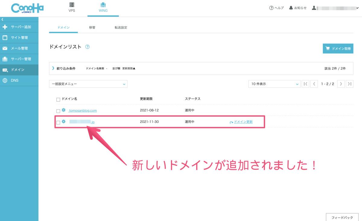ドメイン管理画面に、新しいドメインが追加されていればOKです