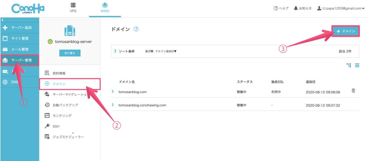 購入したドメインをConoHaWINGサーバーと紐づけるため、「+ドメイン」をクリックしましょう