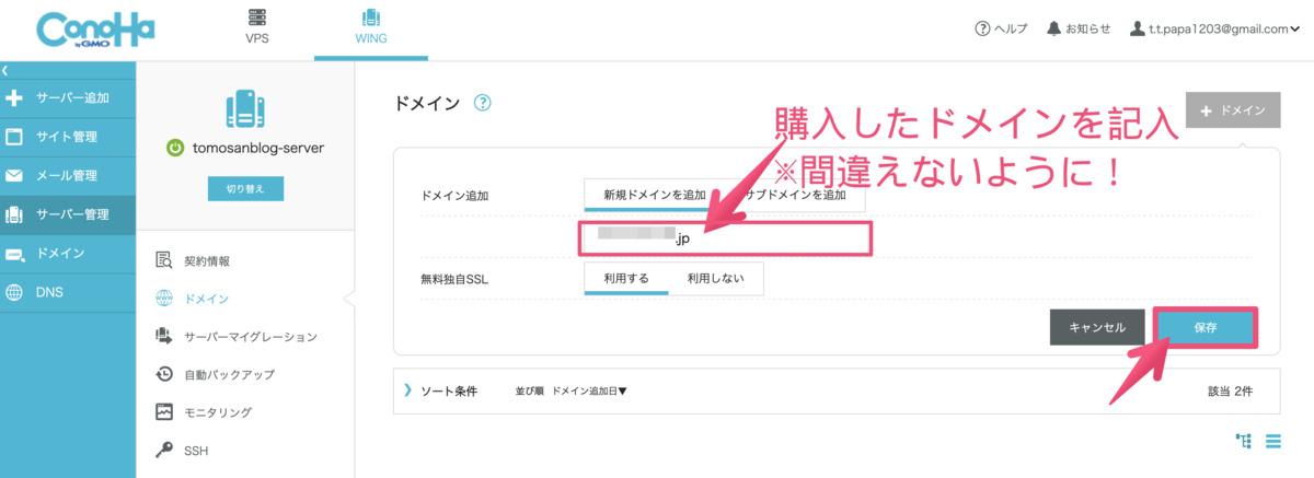 購入したドメインを記入し、保存ボタンをクリック