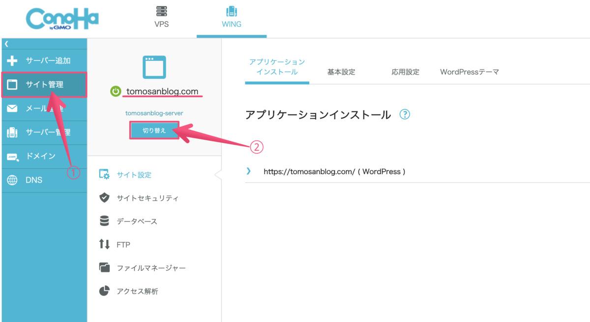 管理画面で操作するドメインを、新しく購入したドメインに切り替えるための作業です。切り替えボタンをクリック