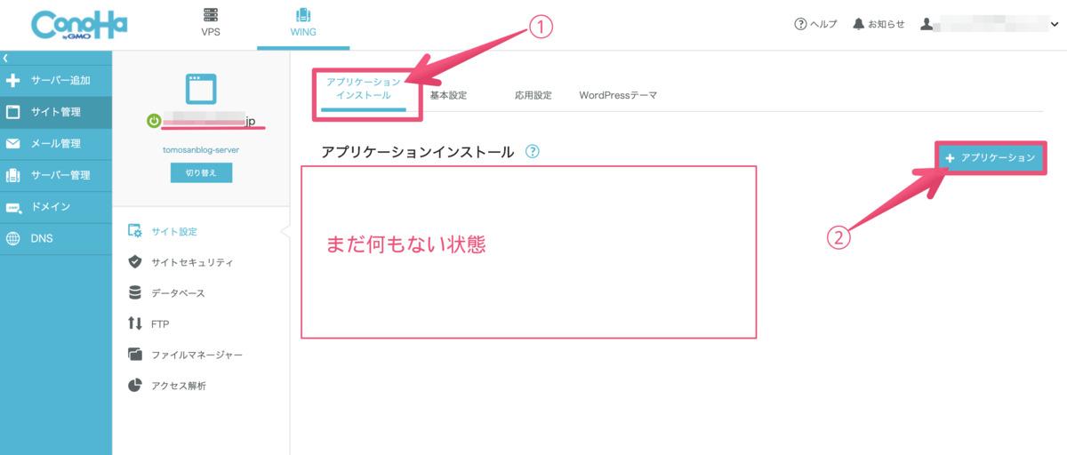 「+アプリケーション」をクリックし、WordPressのインストールを始めましょう