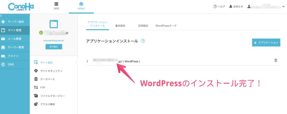 「ドメイン名(WordPress)」と表示されたら、WordPressのインストール完了です