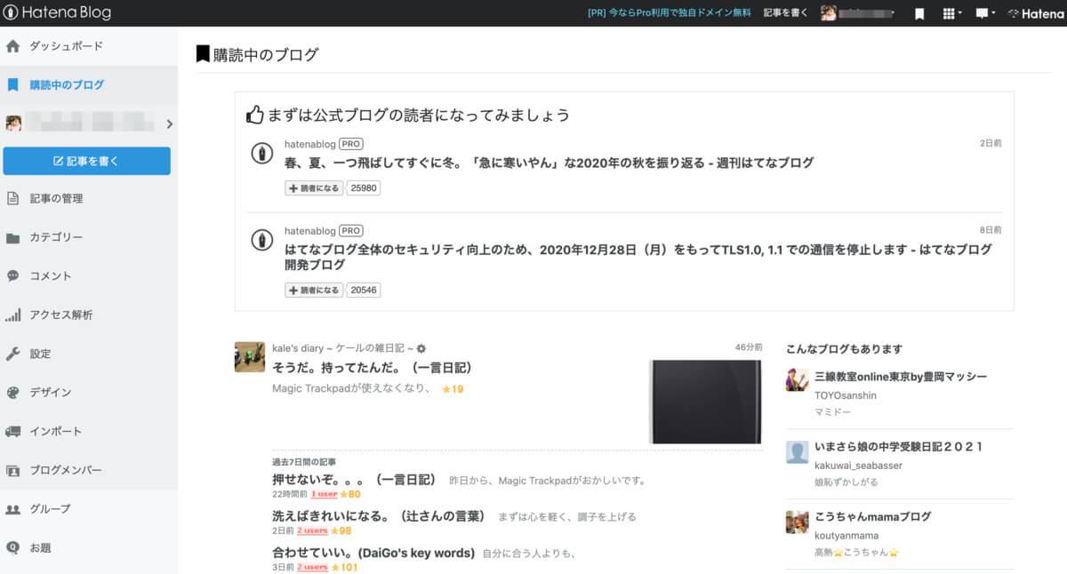 はてなブログPro管理画面
