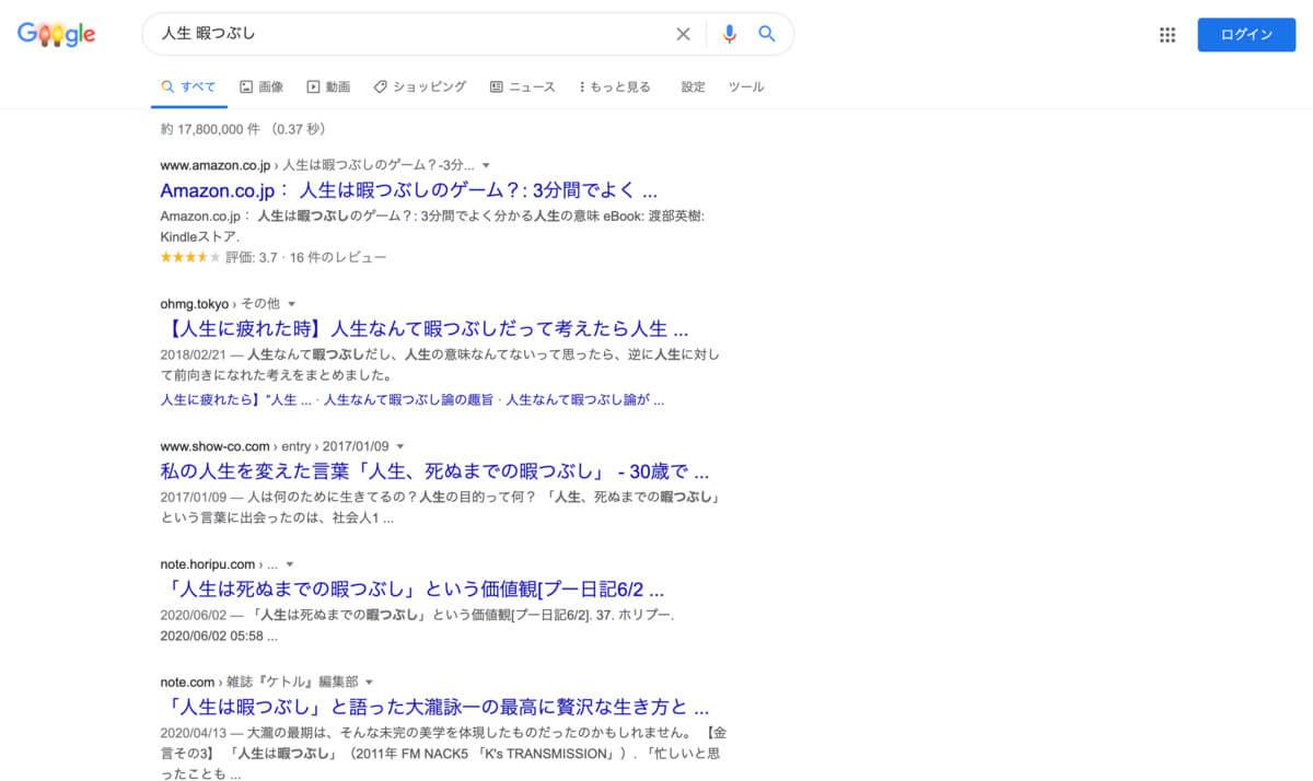 「人生 暇つぶし」のGoogle検索結果