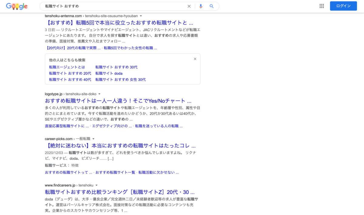 「転職サイト おすすめ」のGoogle検索結果