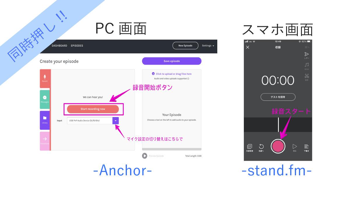 PC画面でAnchor、スマホ画面でstand.fmの録音開始ボタンを同時に押しましょう