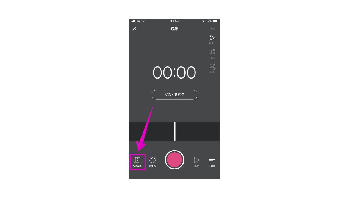 stand.fmは音声ファイルを外部からアップロード可能
